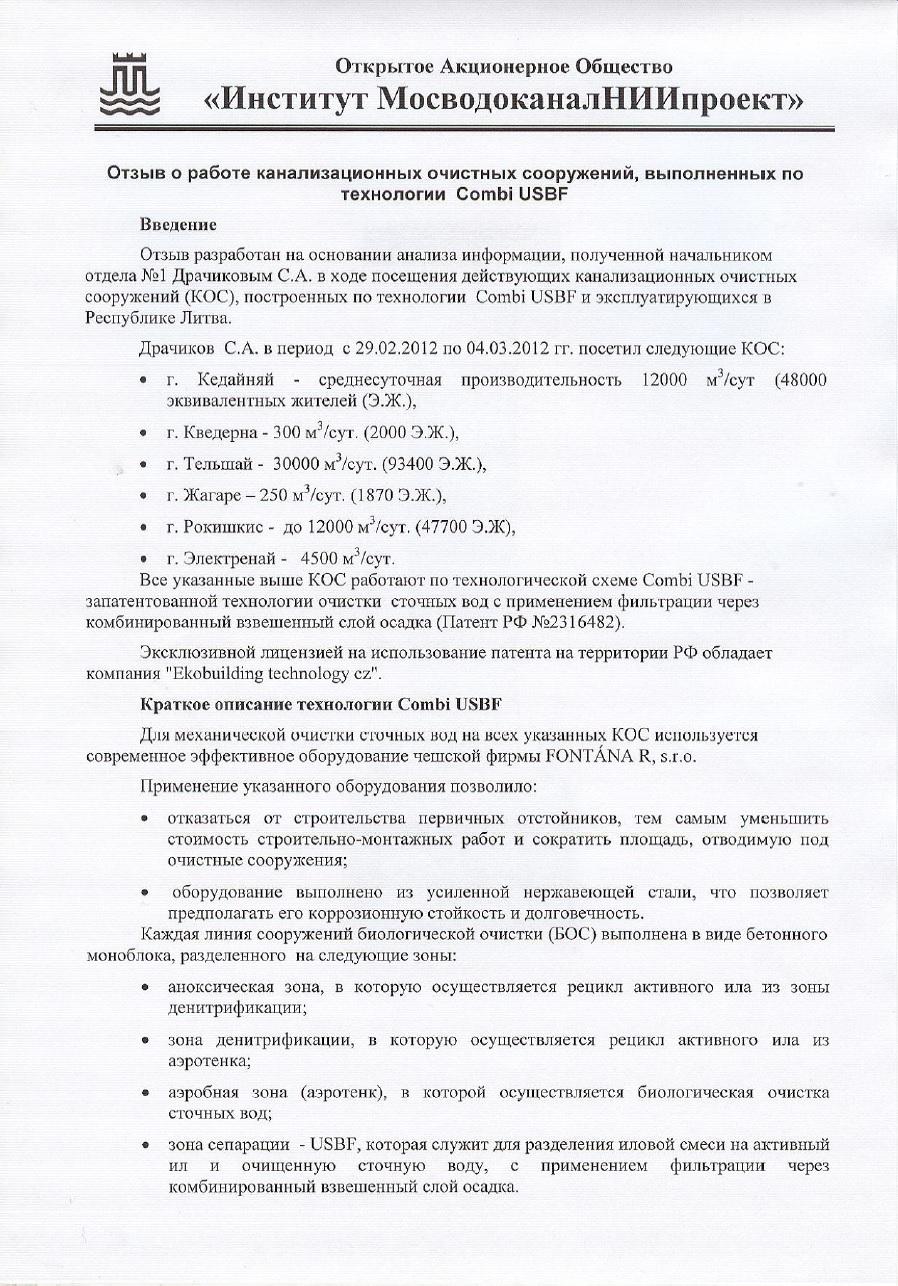 combi usbf Экобилдинг Технолоджи Программа лояльности Отзыв ОАО Институт МосводоканалНИИпроект